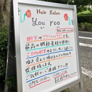 港北区 新横浜 個室の美容室you roo(ユールー)おかげさまで2周年!!